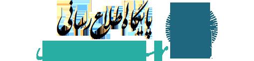 پایگاه اطلاع رسانی موسسه جوانان آستان قدس رضوی